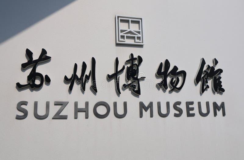 Suzhou museum Suzhou Kina arkivbilder