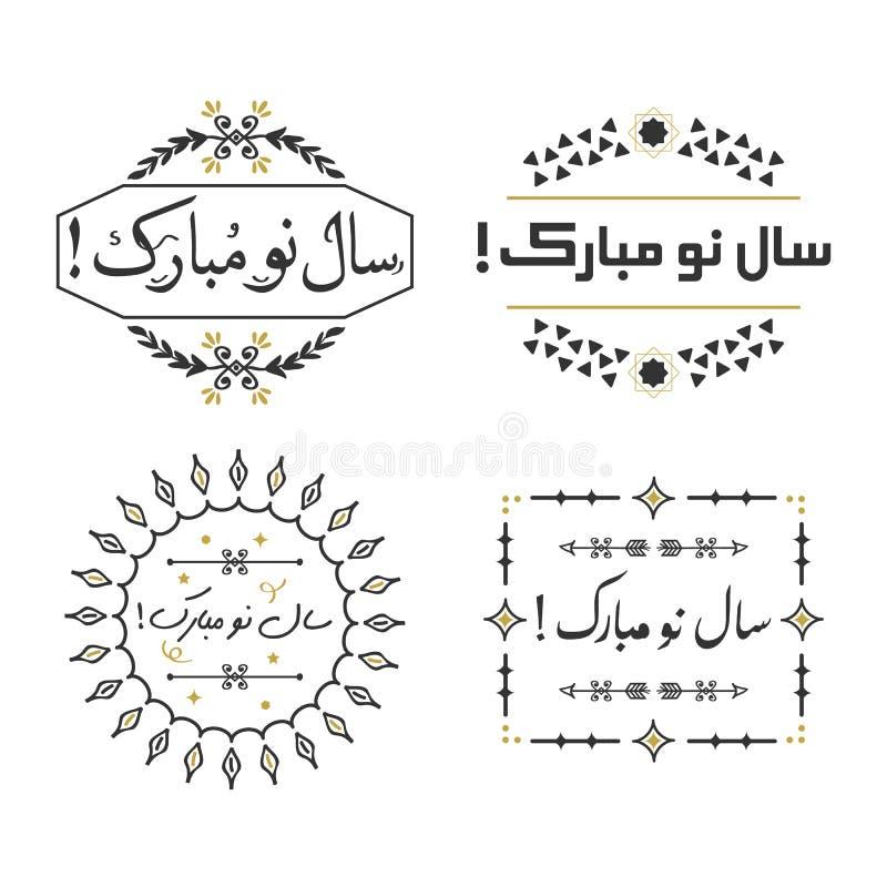 Svart och guld- lycklig persisk för meddelandebaner för nytt år uppsättning vektor illustrationer