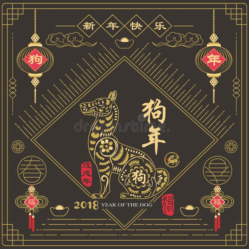 Svart tavlaår av det kinesiska nya året 2018 för hund royaltyfri illustrationer