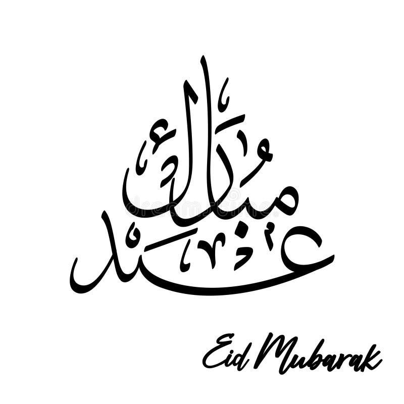 Svartvita Eid Mubarak Traditional Arabic Calligraphy Design mallbest?ndsdelar - vektor vektor illustrationer