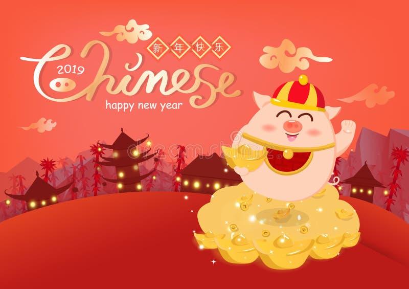 Svin, kinesiskt nytt år, 2019, berglandskap i natur och bambuträdskog, Daruma stil, berömferieabstrakt begrepp royaltyfri illustrationer
