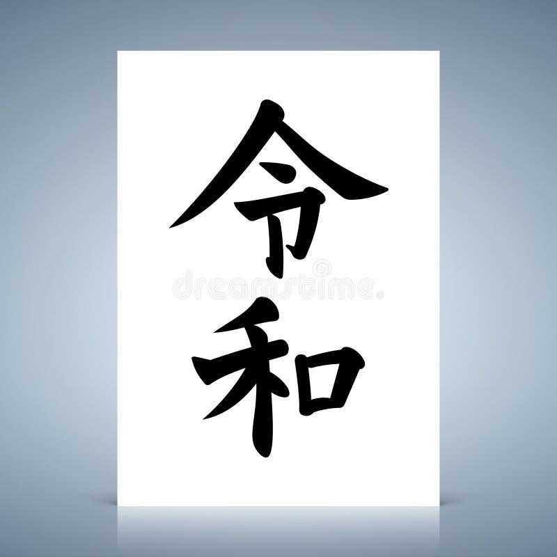 Symbol av Reiwa Japan nästa imperialistisk era royaltyfri illustrationer