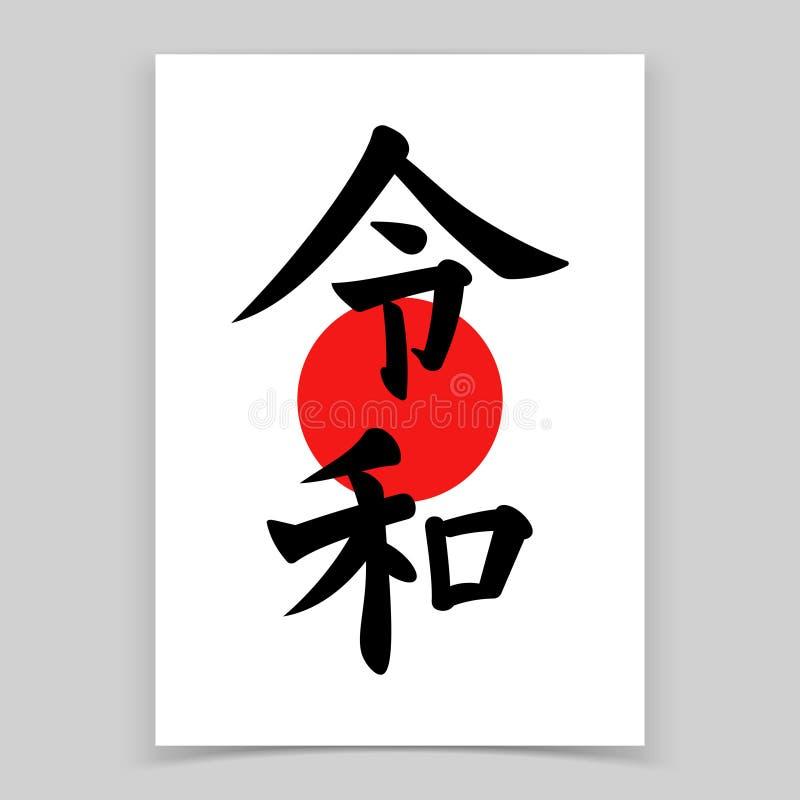 Symbol av Reiwa Japan n?sta imperialistisk era royaltyfri illustrationer
