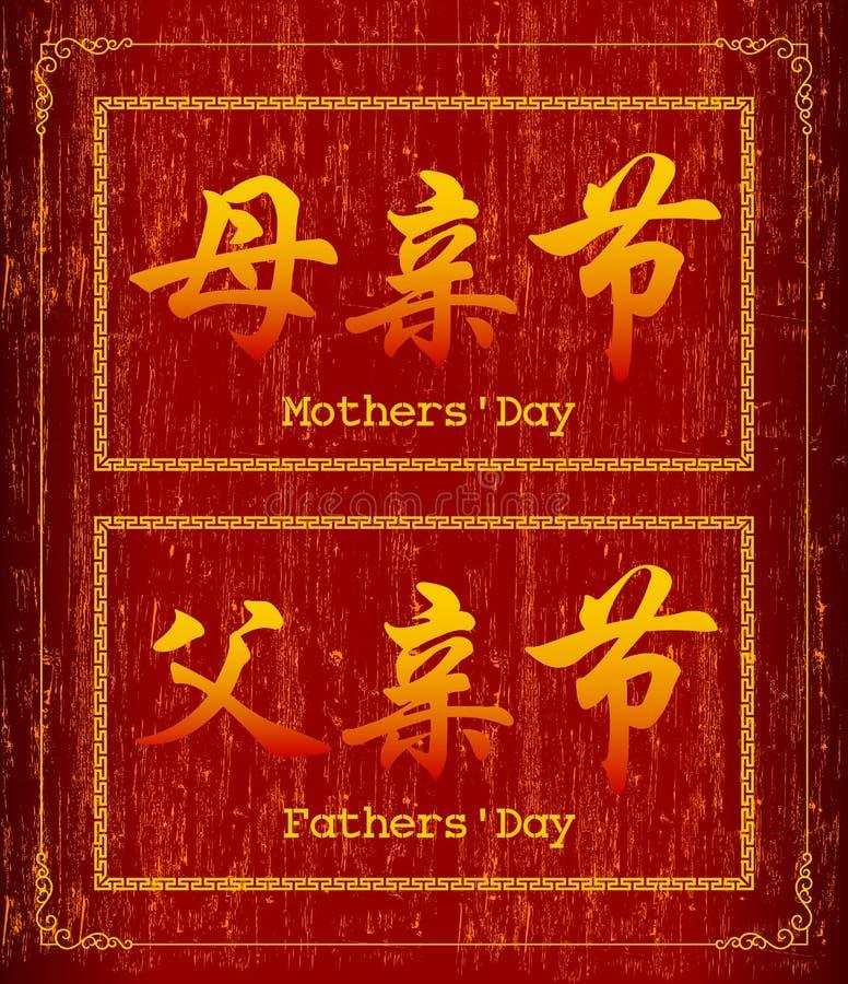Symbol des chinesischen Schriftzeichens über Tag des Mutter stock abbildung