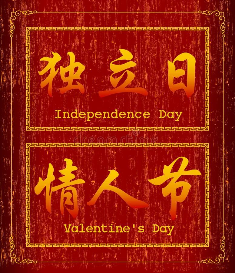 Symbol des chinesischen Schriftzeichens über Unabhängigkeitstag vektor abbildung
