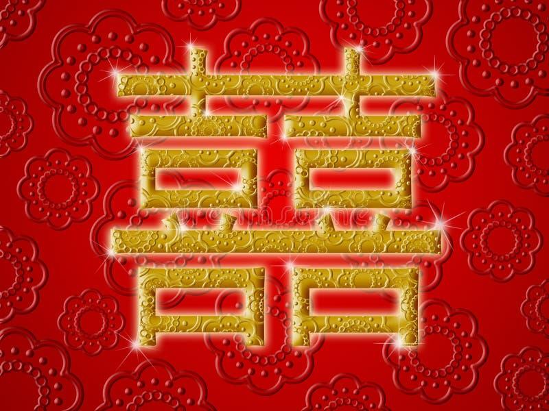 Symbole chinois de bonheur de double de mariage illustration libre de droits