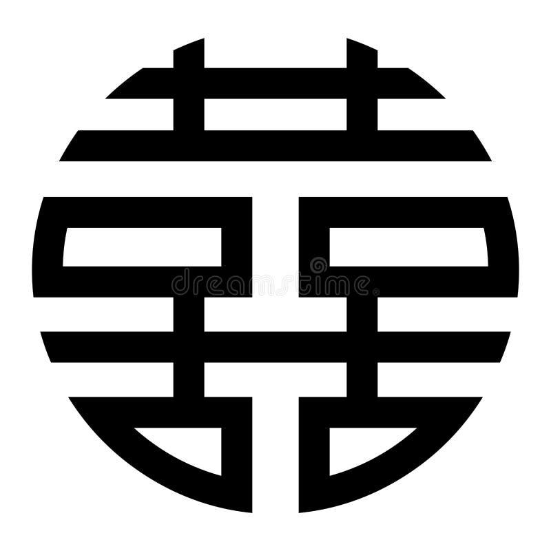 Symbole chinois de double bonheur illustration de vecteur
