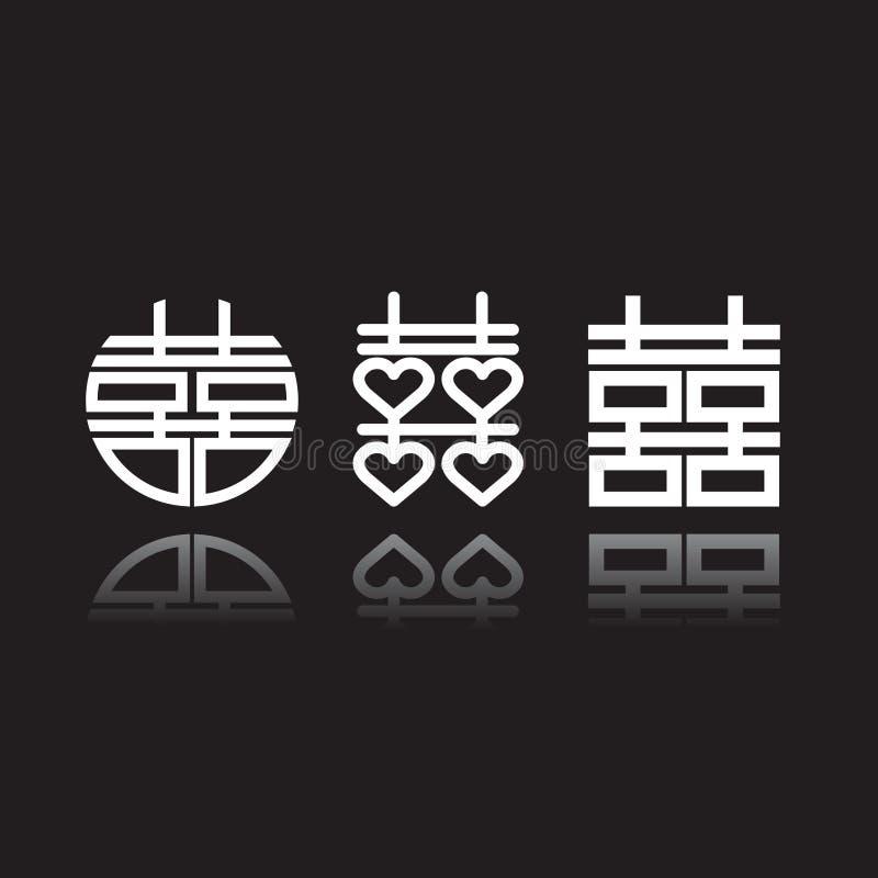 Symbole chinois de doubles bonheur et mariage illustration stock