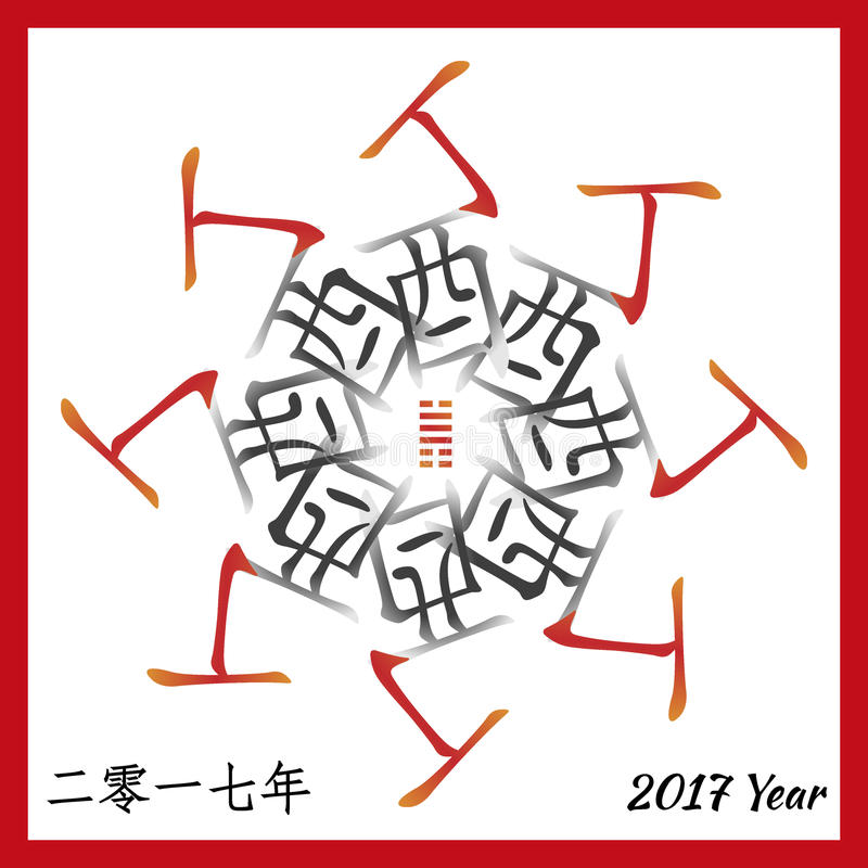 Symbole de 2017 illustration stock