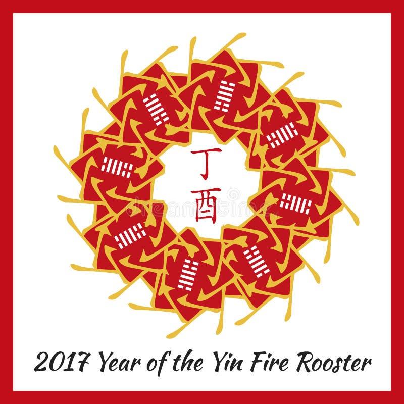 Symbole de 2017 illustration de vecteur