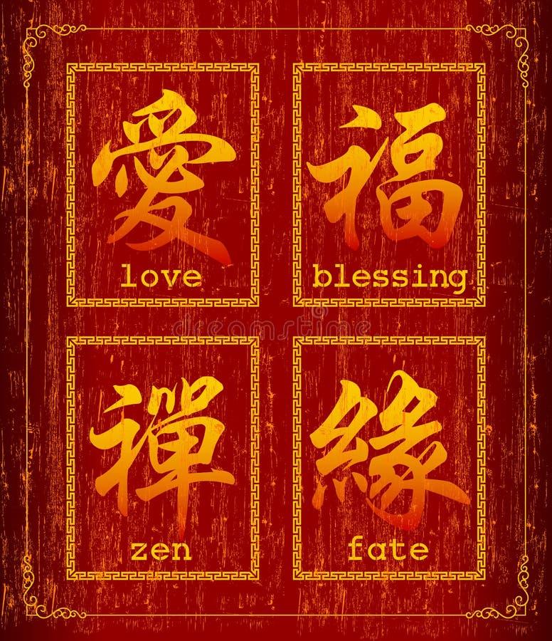 Symbole de caractère chinois au sujet d'émotion illustration de vecteur