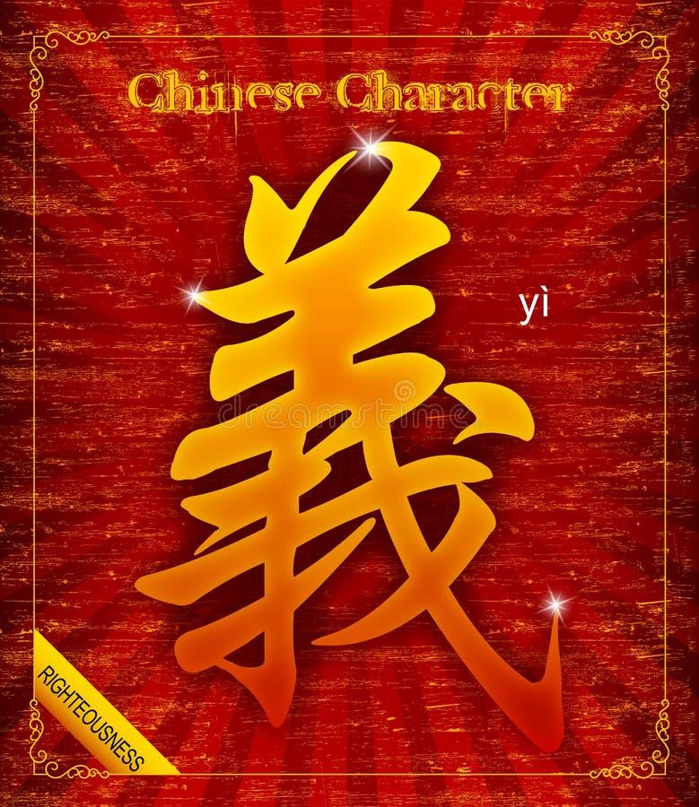 Symbole de caractère chinois de vecteur environ : Droiture ou justice illustration stock