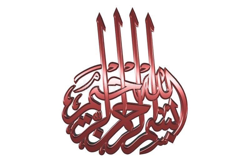 Symbole islamique #105 de prière illustration de vecteur