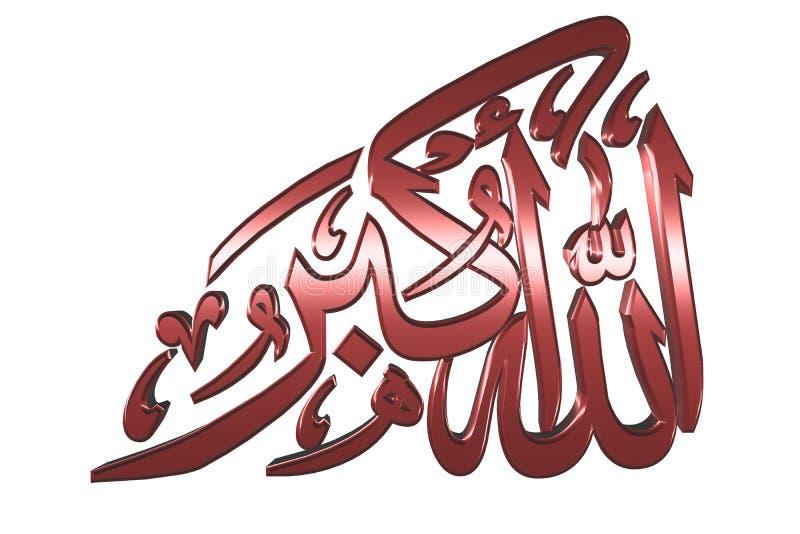 Symbole islamique #112 de prière illustration stock