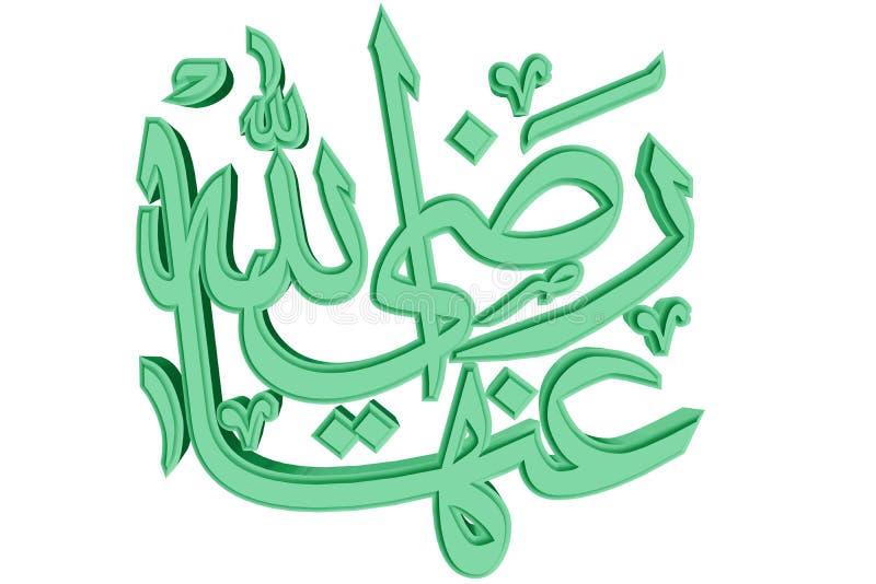 Symbole islamique #36 de prière illustration de vecteur