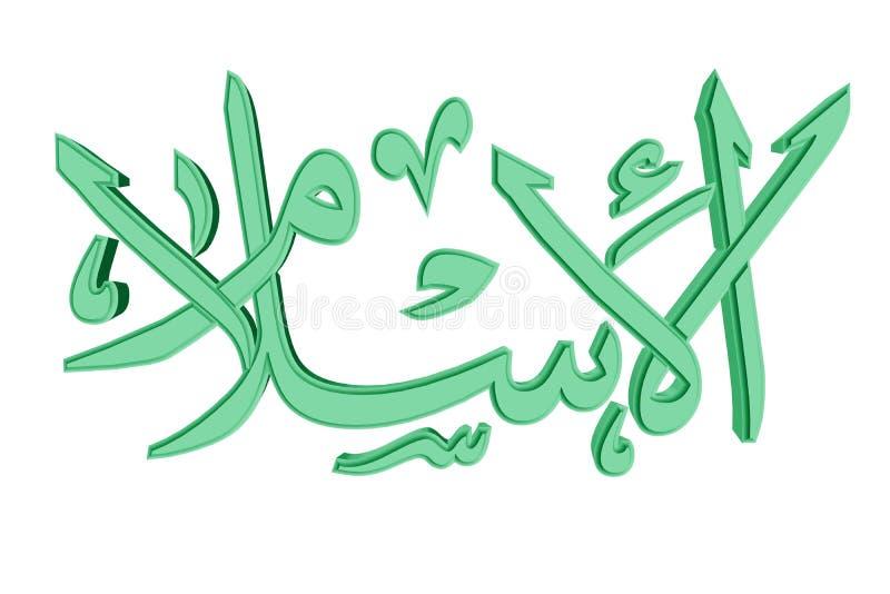 Symbole islamique #37 de prière illustration de vecteur