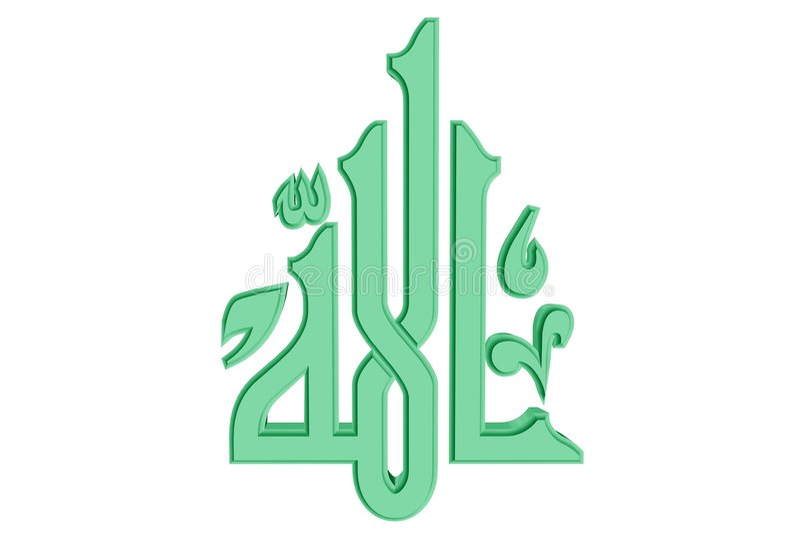 Symbole islamique #46 de prière illustration stock