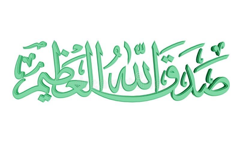Symbole islamique #63 de prière illustration libre de droits