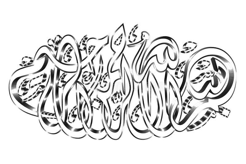 Symbole islamique #75 de prière illustration libre de droits