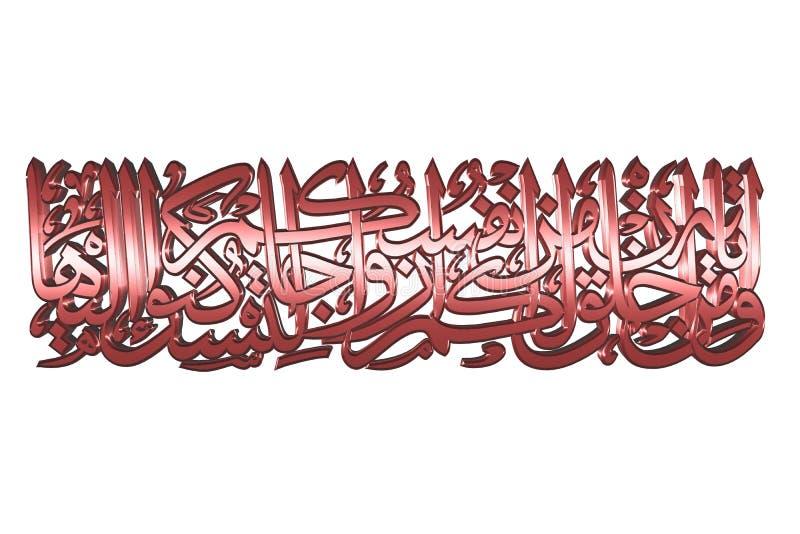 Symbole islamique #94 de prière illustration de vecteur