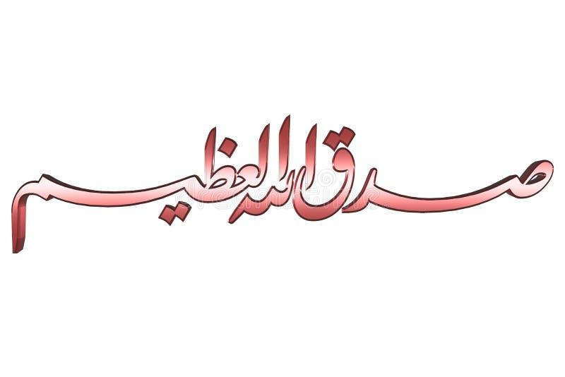 Symbole islamique #99 de prière illustration libre de droits