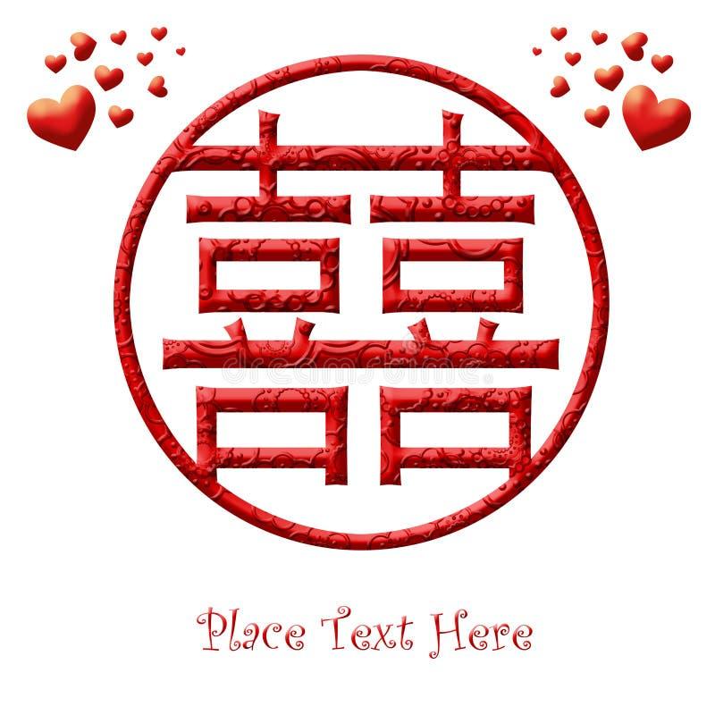 Symboles chinois de mariage de double bonheur d'amour illustration stock