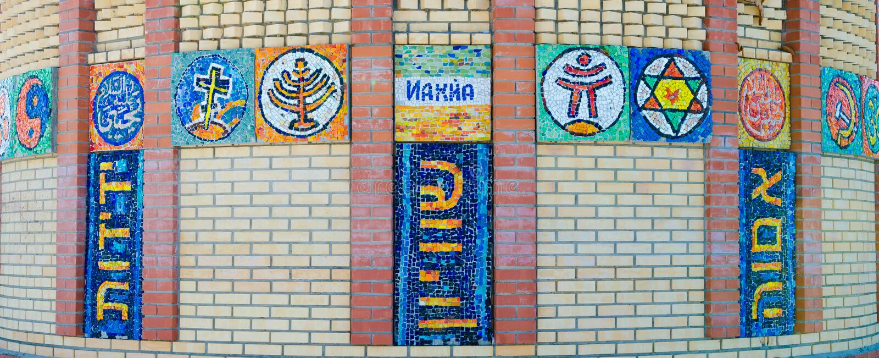 Symboles religieux d'une mosaïque images stock