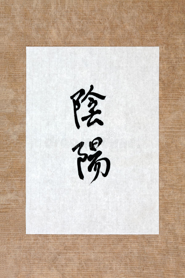 symboli/lów Yang yin obrazy stock