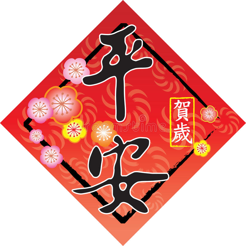 Download Symbolic Of Chinese New Year Stock Illustration - Image: 12701143