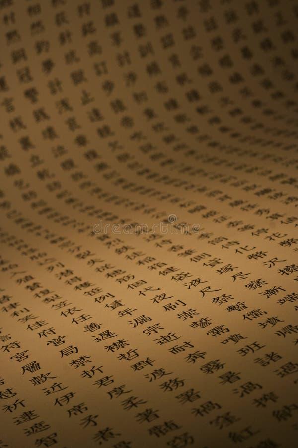 szaleństwa kanji zdjęcia royalty free