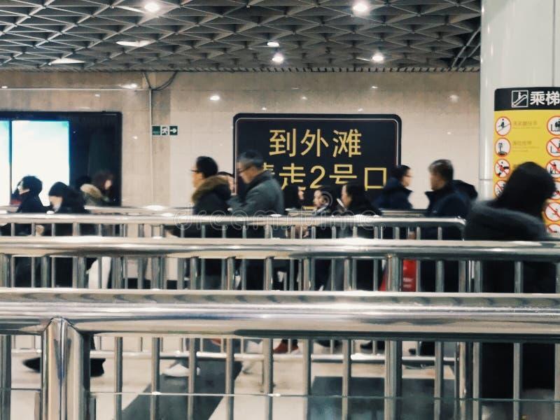 Szanghaj Bund stacja metra zdjęcie royalty free