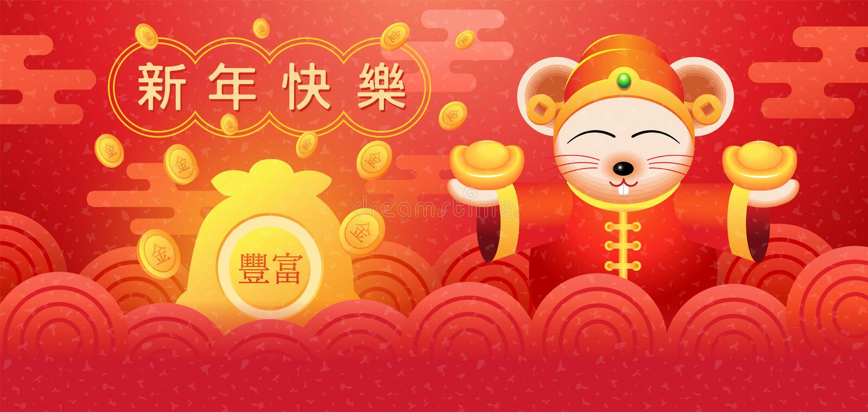 Szczęśliwy nowy rok, 2020, Chińscy nowy rok powitania, rok szczur, pomyślność Tłumaczy: szczęśliwy nowy rok, bogactwo, szczur, zł royalty ilustracja