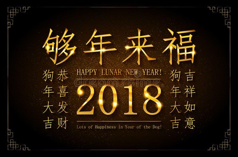 Szczęśliwa Chińska nowego roku 2018 karta ilustracja wektor