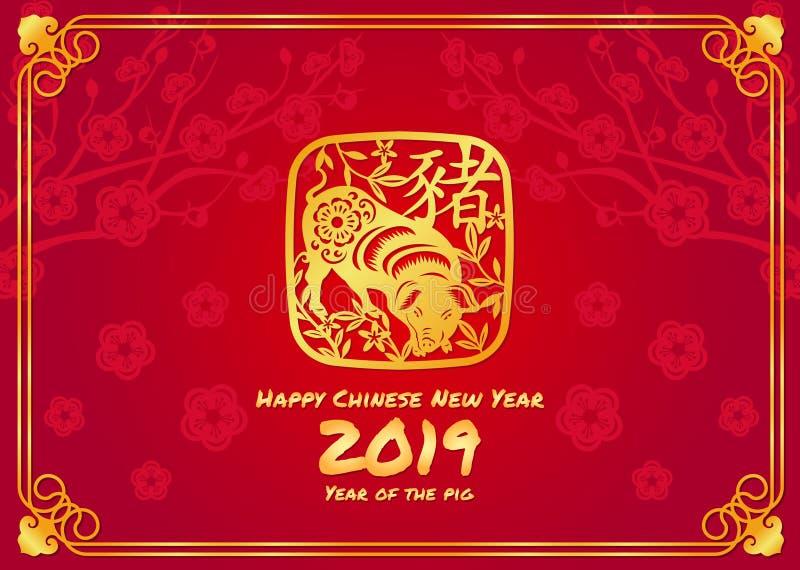 Szczęśliwa chińska nowego roku 2019 karta z Złocistym świniowatym zodiaka znakiem na czerwonego abstrakcjonistycznego brzoskwini  ilustracja wektor