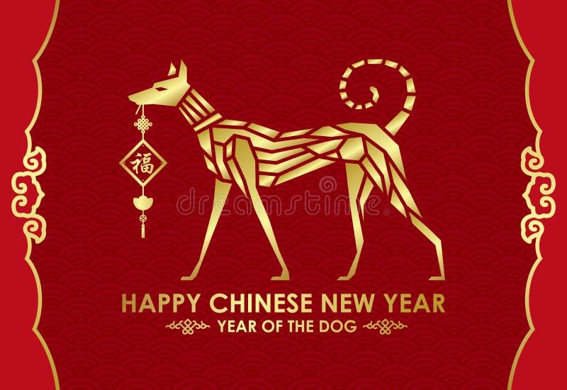 Szczęśliwa Chińska nowego roku 2018 karta z złoto psa abstraktem na czerwonego tło wektorowego projekta słowa sposobu Chińskim sz ilustracji