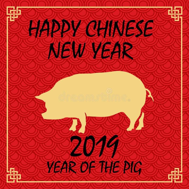 Szczęśliwa chińska nowego roku sztandaru 2019 karta z złocistym świniowatym zodiaka znakiem i hieroglifu ornamentacyjny kwiat na  ilustracji