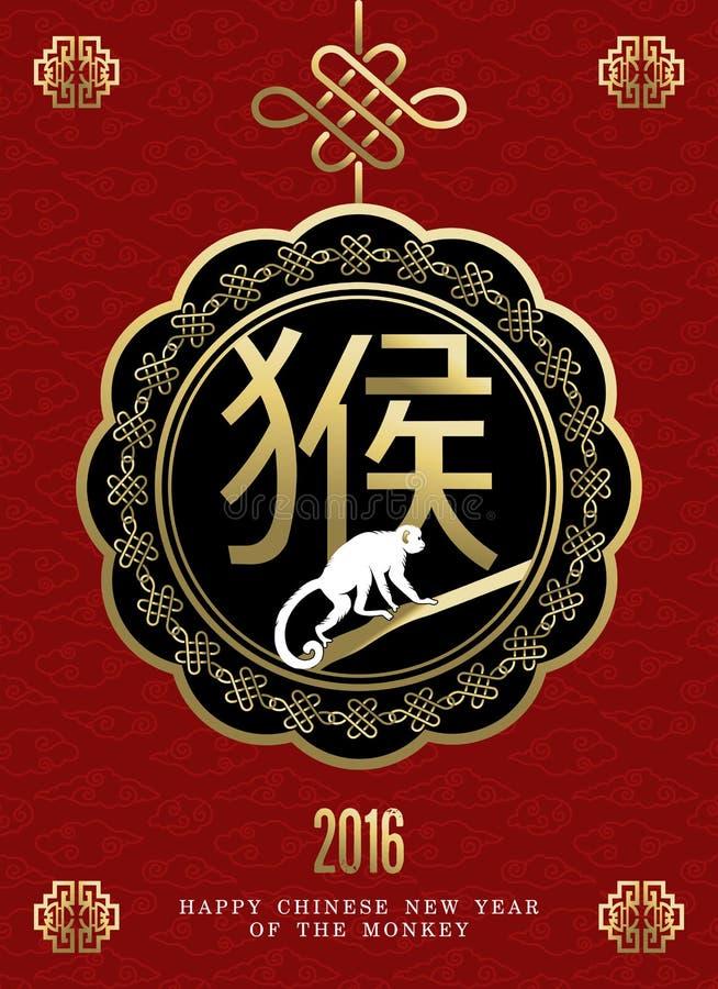 Szczęśliwa chińska nowy rok małpy 2016 projekta złota czerwień royalty ilustracja