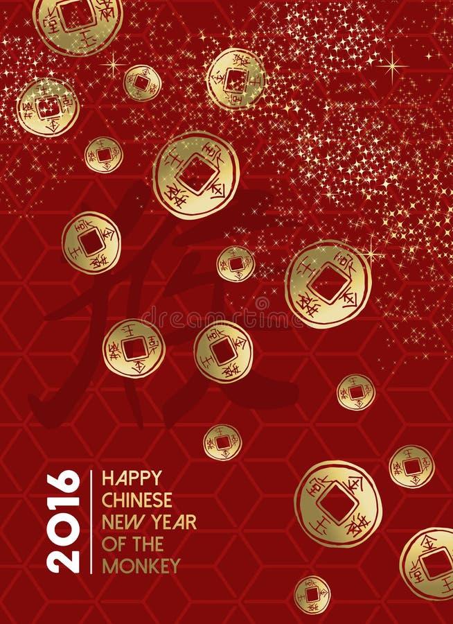 Szczęśliwa chińska nowy rok małpy symbolu złota 2016 czerwień ilustracja wektor