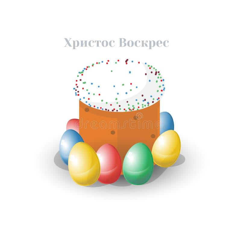 Szczęśliwa Wielkanocna Rosyjska wektor karta ilustracji