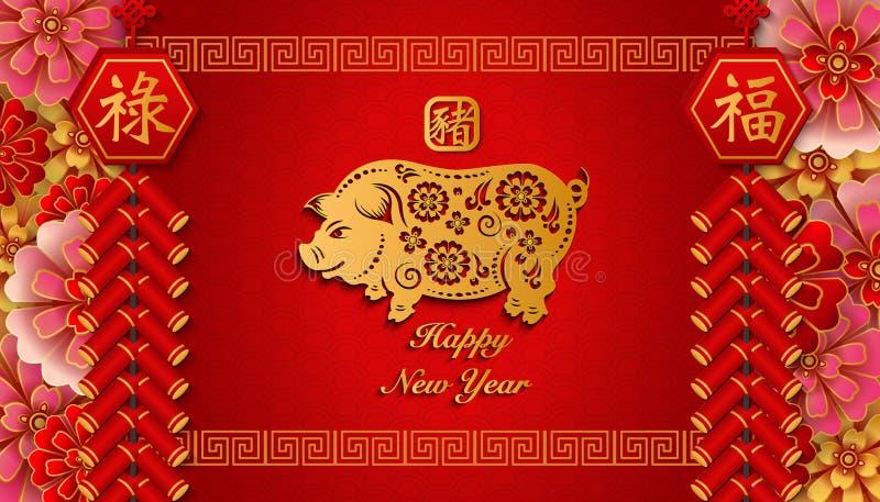 Szczęśliwego Chińskiego świniowatego nowego roku kwiatu petard retro reliefowy spir ilustracji