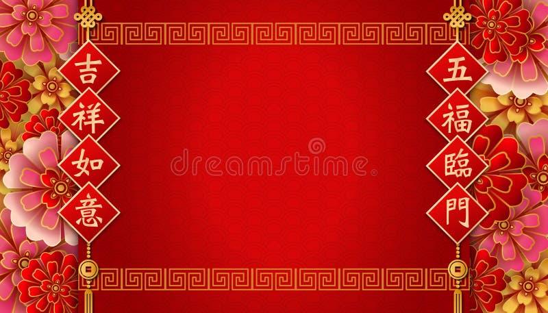 Szczęśliwego Chińskiego nowego roku kwiatu lampionu spirali retro reliefowy krzyż ilustracji
