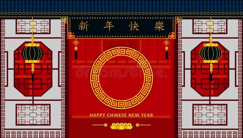 Szczęśliwego Chińskiego Nowego Roku przód domu lub restauracji z złotą monetą i pieniędzmi lampy okiennej oraz znakiem Xin Nian K ilustracji