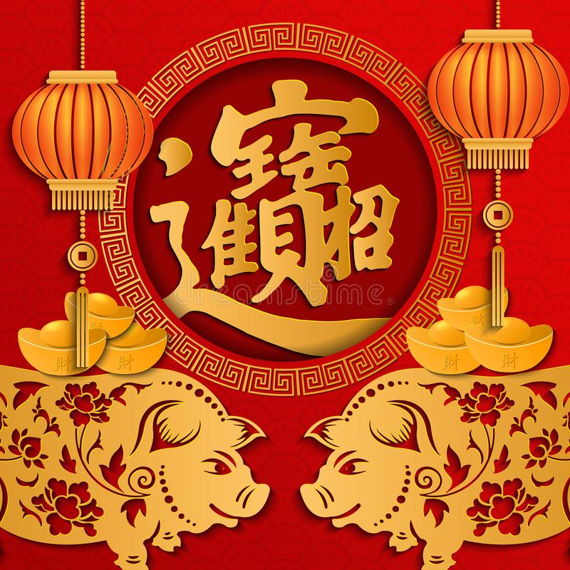 Szczęśliwego Chińskiego nowego roku złota retro papieru rżnięta sztuka i rzemiosła blesse royalty ilustracja