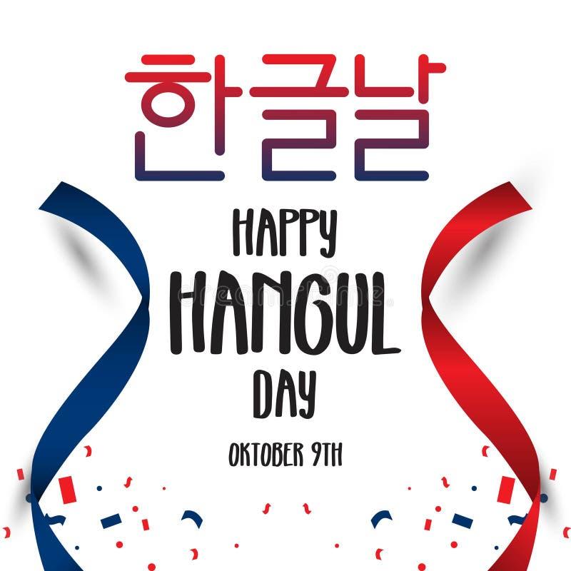 Szczęśliwego Hangul dnia szablonu projekta Wektorowa ilustracja ilustracji