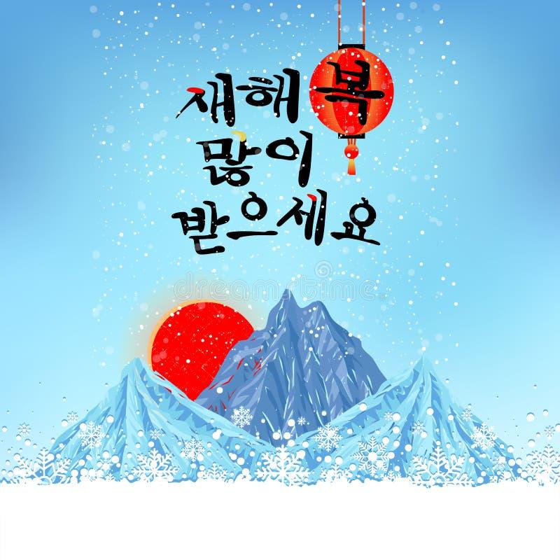 szczęśliwego nowego roku, Koreańska ręcznie pisany kaligrafia ilustracja wektor