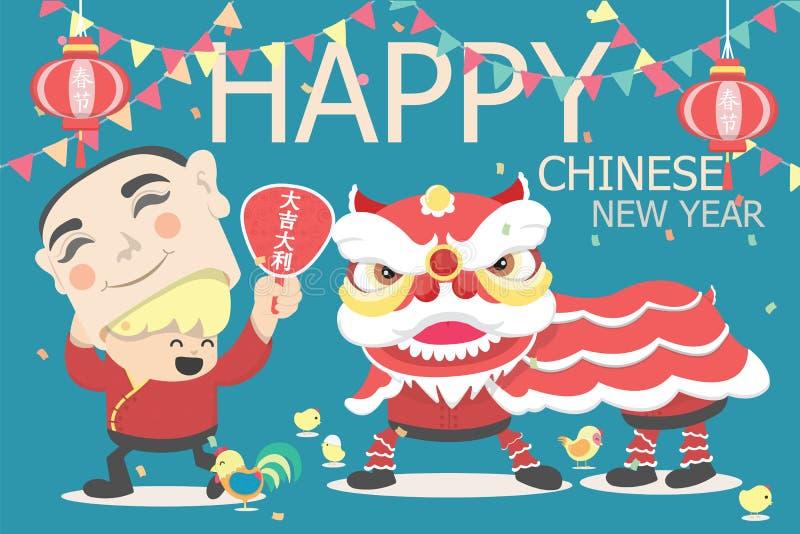 Szczęśliwy Chiński nowego roku świętowania lwa taniec 2017 nowy rok karta royalty ilustracja