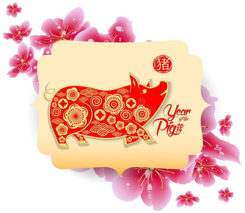 Szczęśliwy chiński nowego roku zodiaka 2019 znak z czerwień papieru rżniętą sztuką i rzemiosło projektujemy na koloru tle Chiński ilustracja wektor
