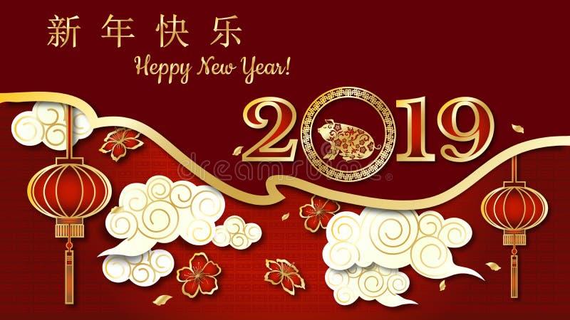 Szczęśliwy chiński nowego roku zodiaka 2019 znak z złoto papieru rżniętą sztuką i rzemiosło projektujemy na koloru tle Chiński pr ilustracji