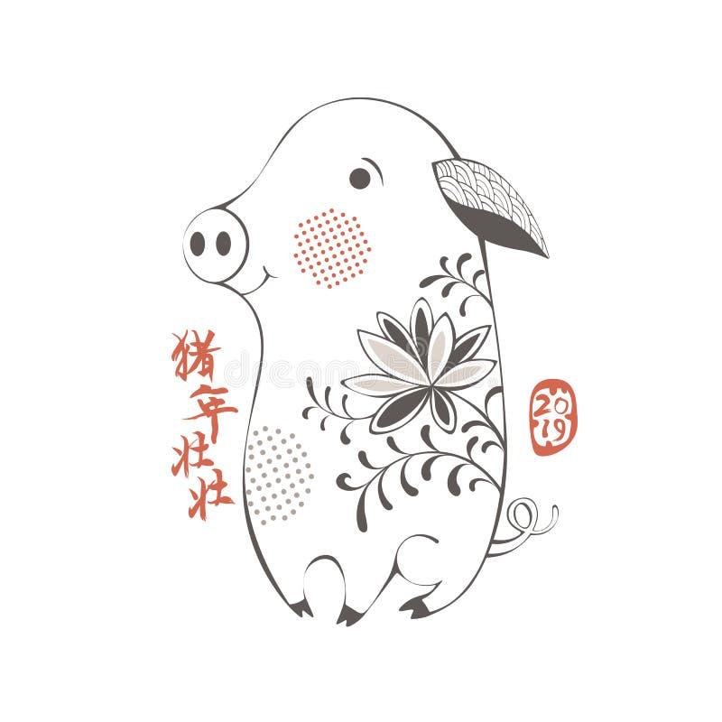 Szczęśliwy Chiński nowy rok 2019 rok świnia Śliczny Chiński zodiaka znak z kaligrafią royalty ilustracja