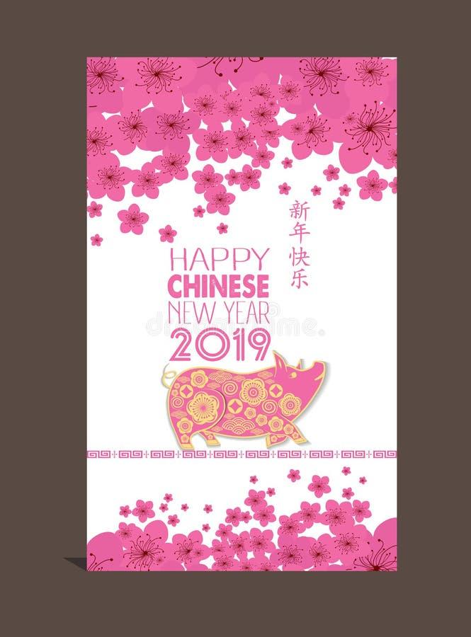 Szczęśliwy Chiński nowy rok 2019 rok świnia Chińscy charaktery znaczą Szczęśliwego nowego roku, zamożnego, zodiaka znak dla powit ilustracji
